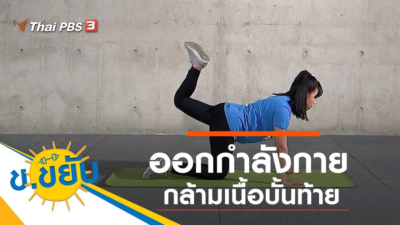 ข.ขยับ - ออกกำลังกายกล้ามเนื้อบั้นท้าย