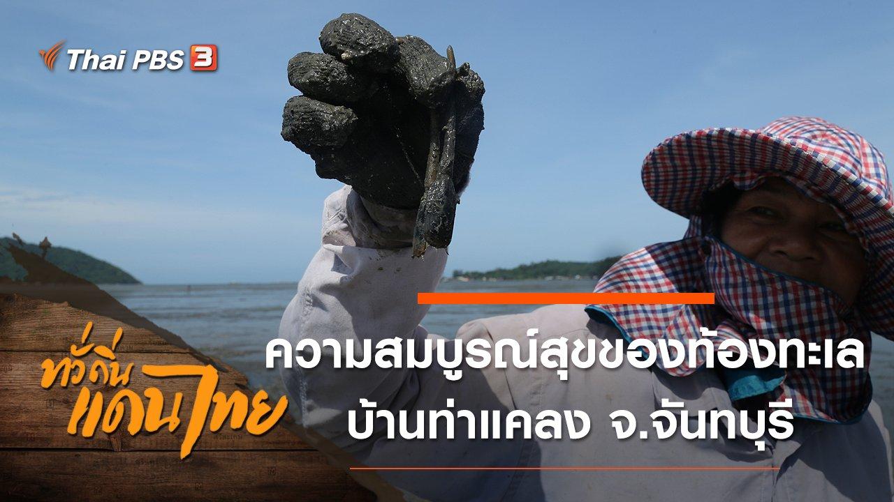 ทั่วถิ่นแดนไทย - ความสมบูรณ์สุขของท้องทะเล บ้านท่าแคลง จ.จันทบุรี