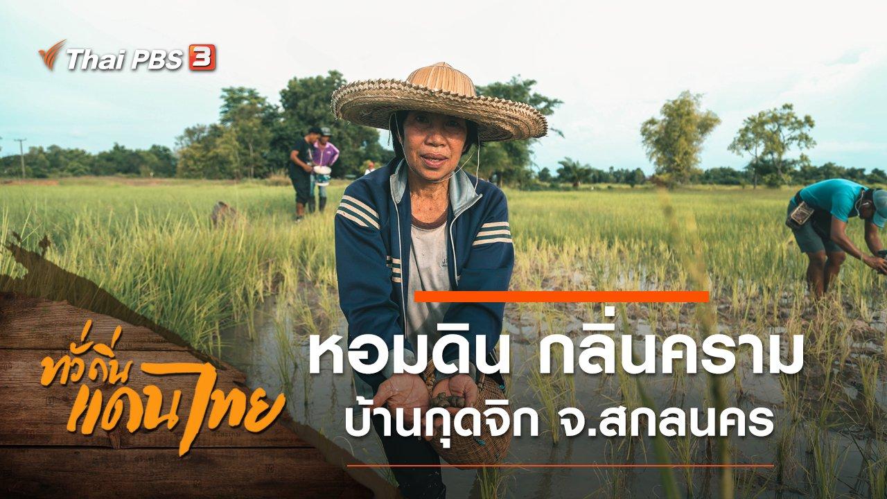 ทั่วถิ่นแดนไทย - หอมดิน กลิ่นคราม บ้านกุดจิก จ.สกลนคร