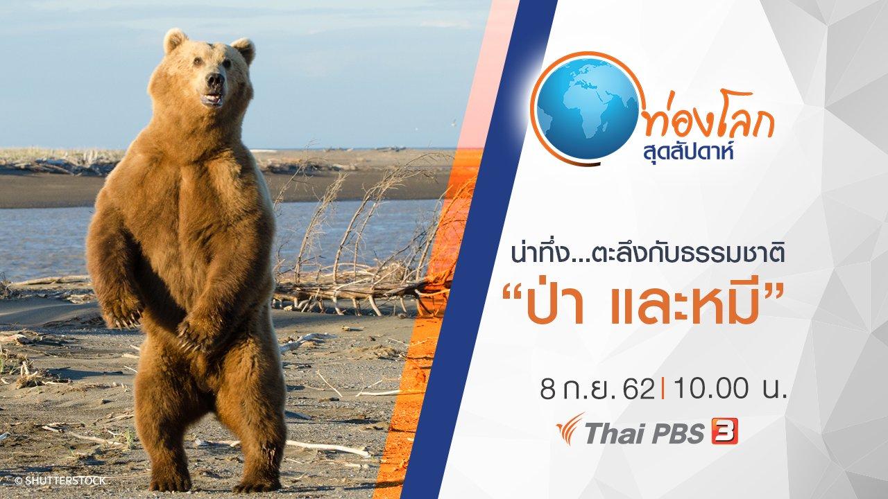 ท่องโลกสุดสัปดาห์ - น่าทึ่ง...ตะลึงกับธรรมชาติ ตอน ป่า และหมี