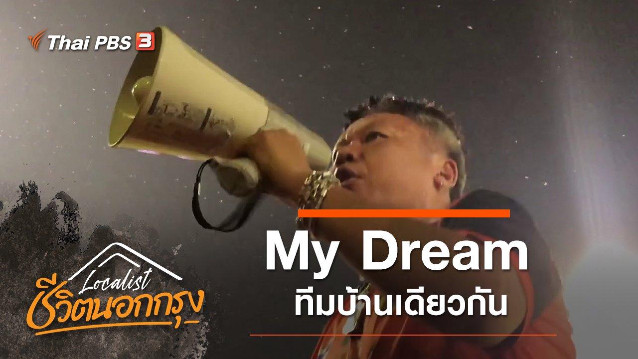 Localist ชีวิตนอกกรุง - My Dream ทีมบ้านเดียวกัน