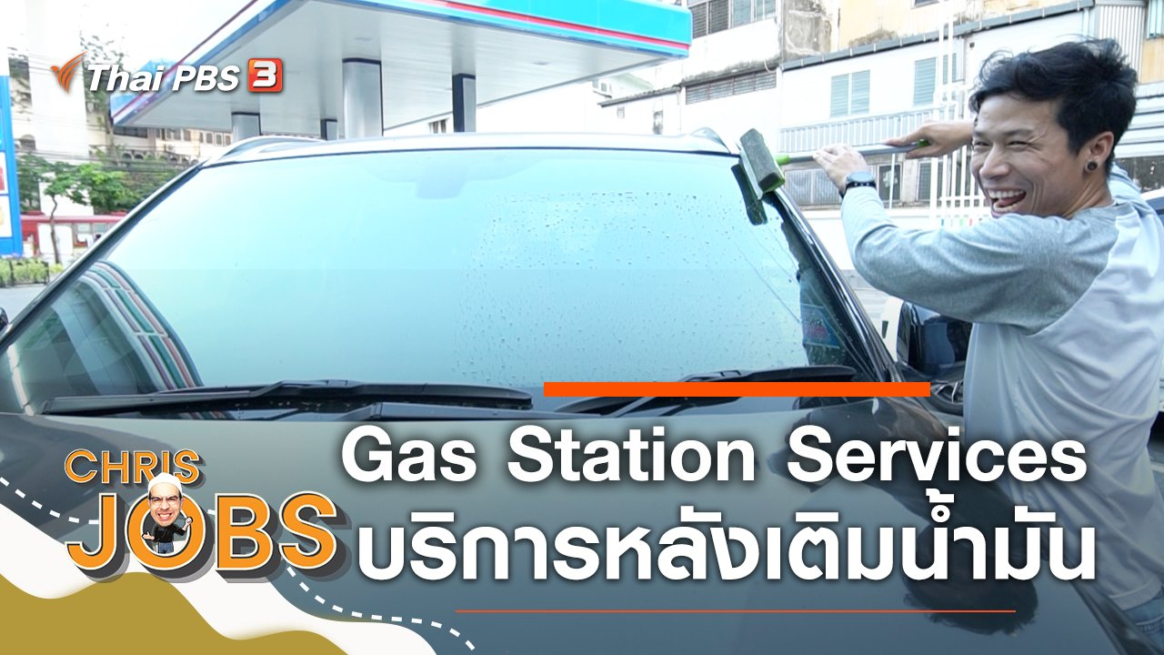 Chris Jobs - Gas Station Services