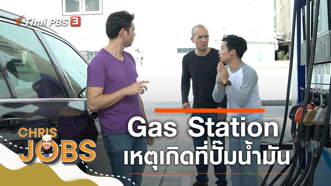 Chris Jobs - Gas Station