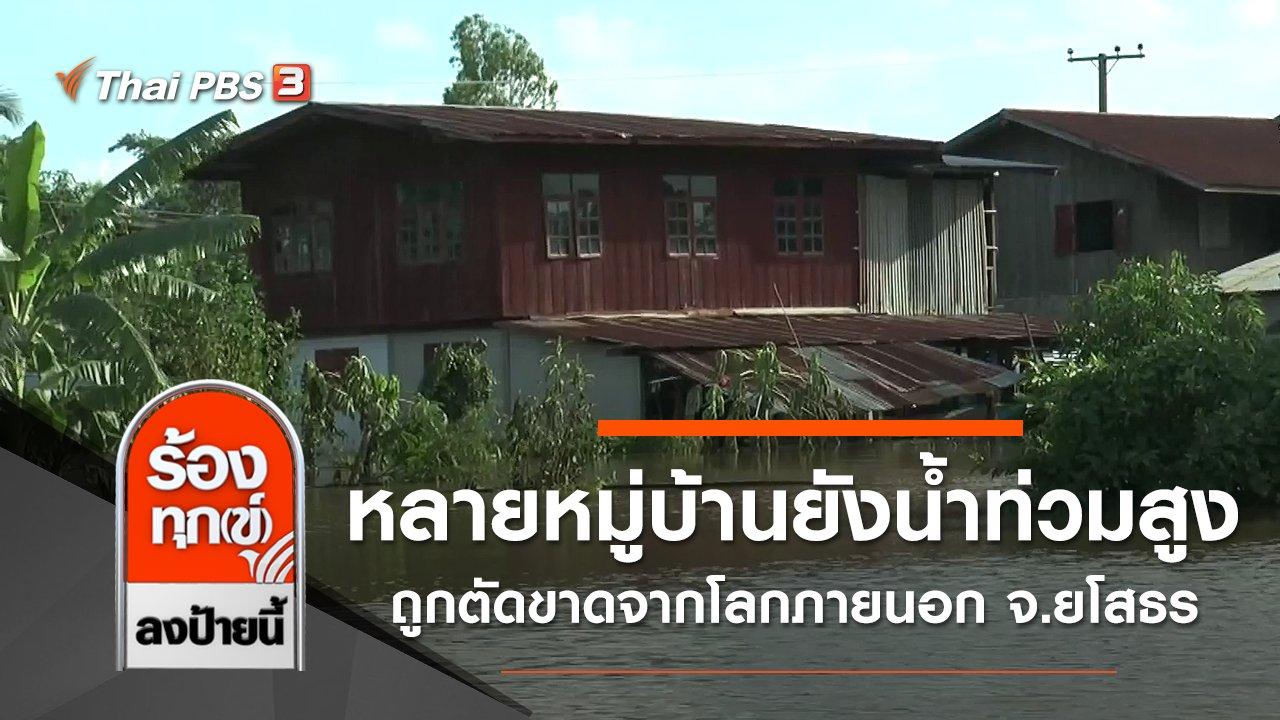 ร้องทุก(ข์) ลงป้ายนี้ - หลายหมู่บ้านยังน้ำท่วมสูง ถูกตัดขาดจากโลกภายนอก จ.ยโสธร