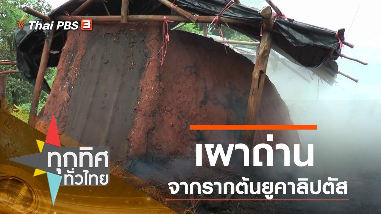 ทุกทิศทั่วไทย - ประเด็นข่าว (10 ก.ย. 62)