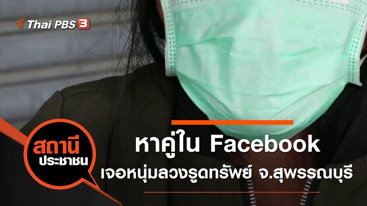 สถานีประชาชน - หาคู่ใน Facebook เจอหนุ่มลวงรูดทรัพย์ จ.สุพรรณบุรี