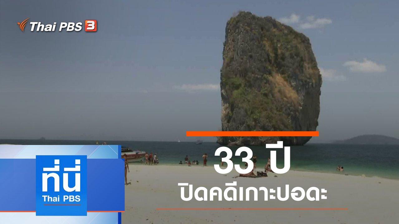 ที่นี่ Thai PBS - ประเด็นข่าว (10 ก.ย. 62)