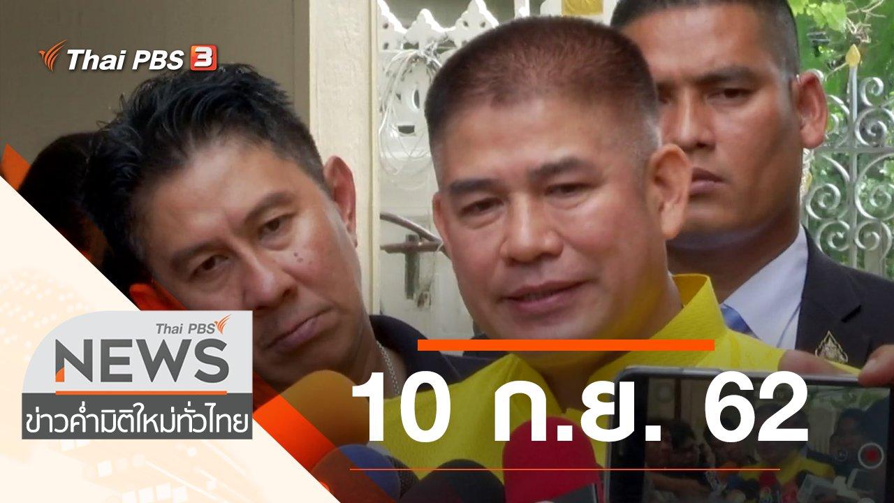 ข่าวค่ำ มิติใหม่ทั่วไทย - ประเด็นข่าว (10 ก.ย. 62)