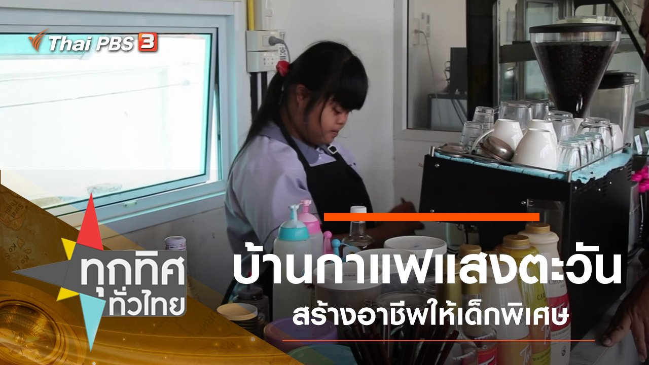 ทุกทิศทั่วไทย - ประเด็นข่าว (11 ก.ย. 62)