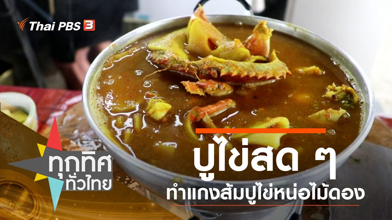 ทุกทิศทั่วไทย - ประเด็นข่าว (9 ก.ย. 62)