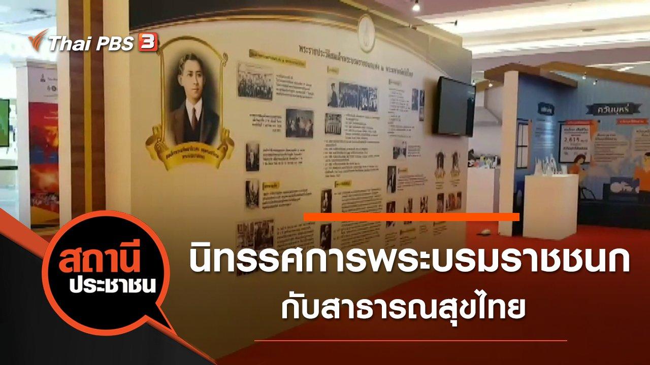 สถานีประชาชน - นิทรรศการพระบรมราชชนกกับสาธารณสุขไทย