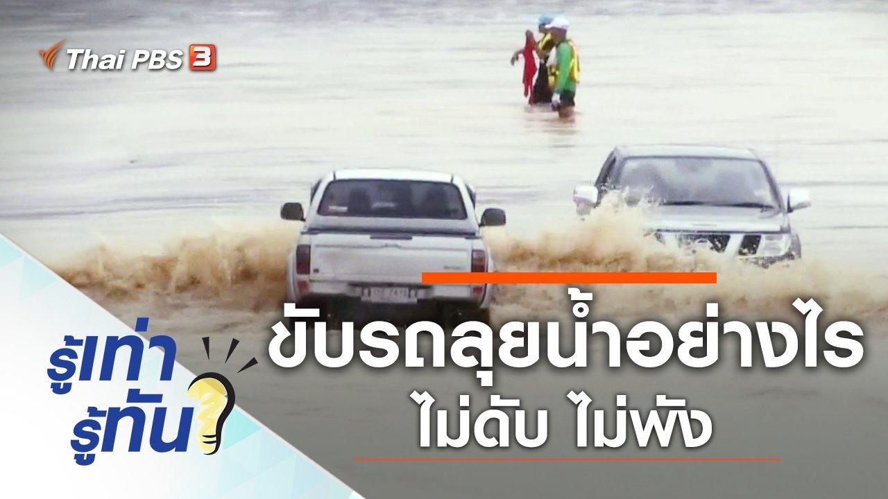 รู้เท่ารู้ทัน - ขับรถลุยน้ำท่วมอย่างไร ไม่ดับไม่พัง
