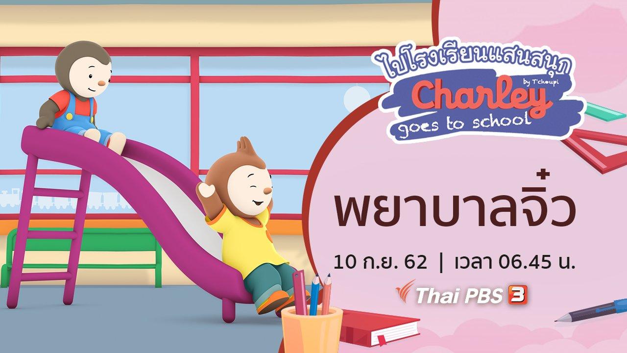 ไปโรงเรียนแสนสนุก  Charley Goes to School - พยาบาลจิ๋ว