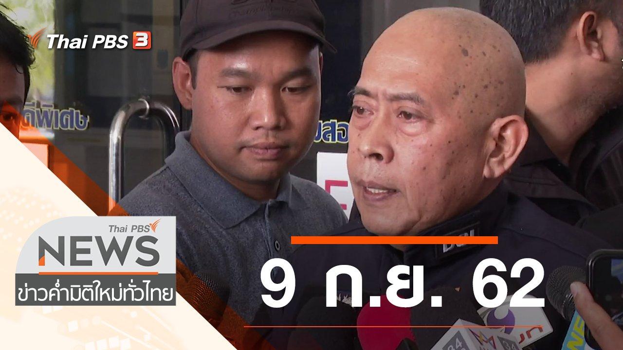 ข่าวค่ำ มิติใหม่ทั่วไทย - ประเด็นข่าว (9 ก.ย. 62)
