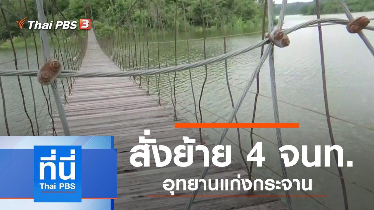 ที่นี่ Thai PBS - ประเด็นข่าว (6 ก.ย. 62)