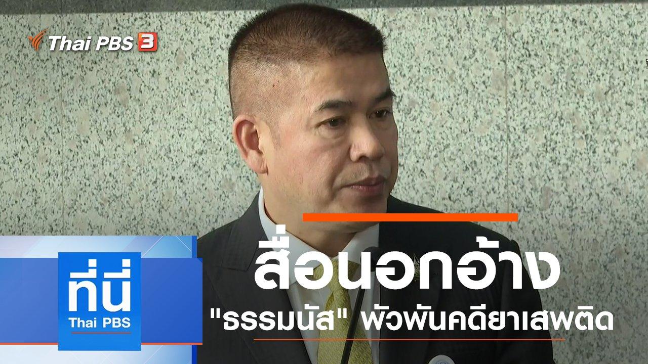 ที่นี่ Thai PBS - ประเด็นข่าว (9 ก.ย. 62)