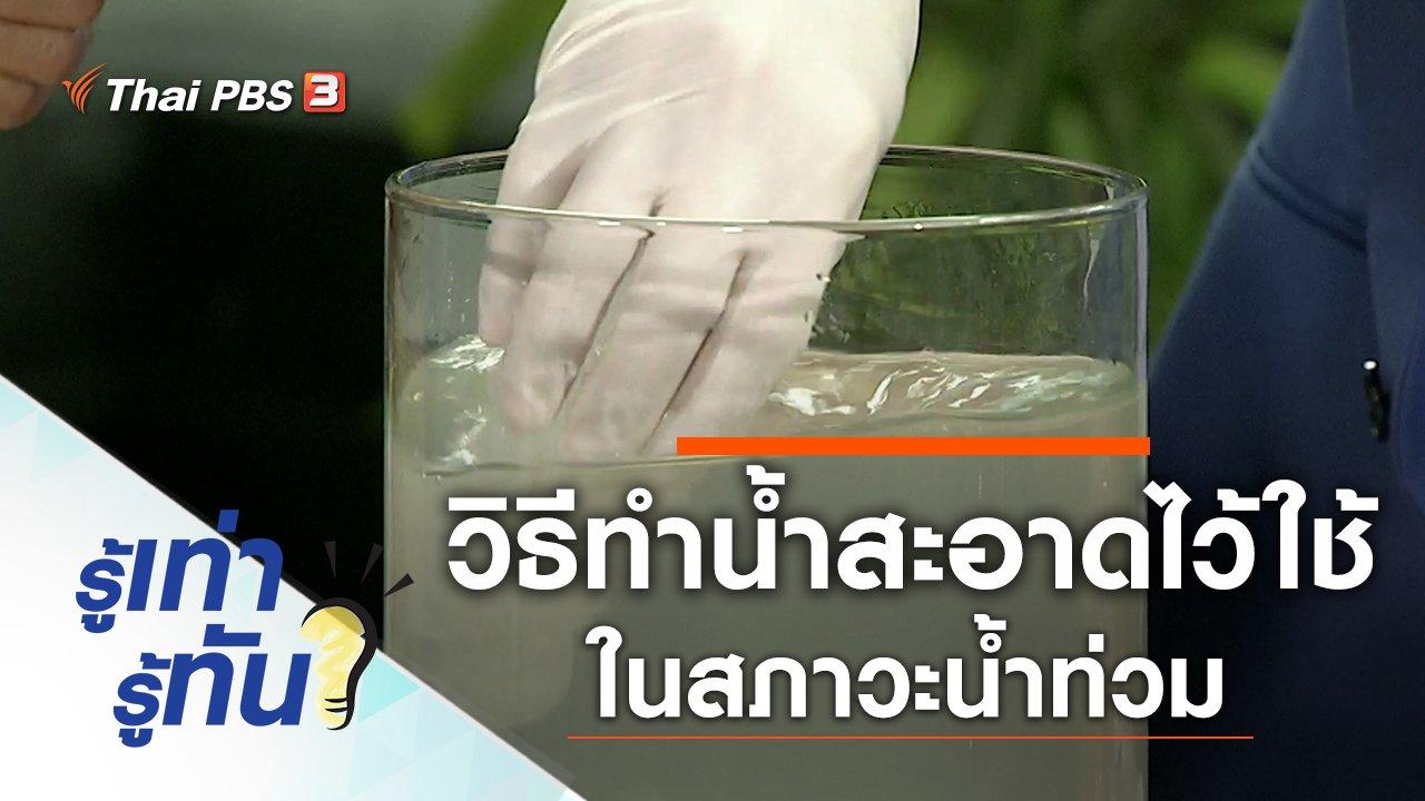 รู้เท่ารู้ทัน - วิธีทำน้ำสะอาดไว้ใช้ในสภาวะน้ำท่วม