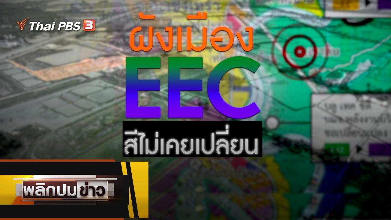 พลิกปมข่าว - ผังเมิอง EEC สีไม่เคยเปลี่ยน