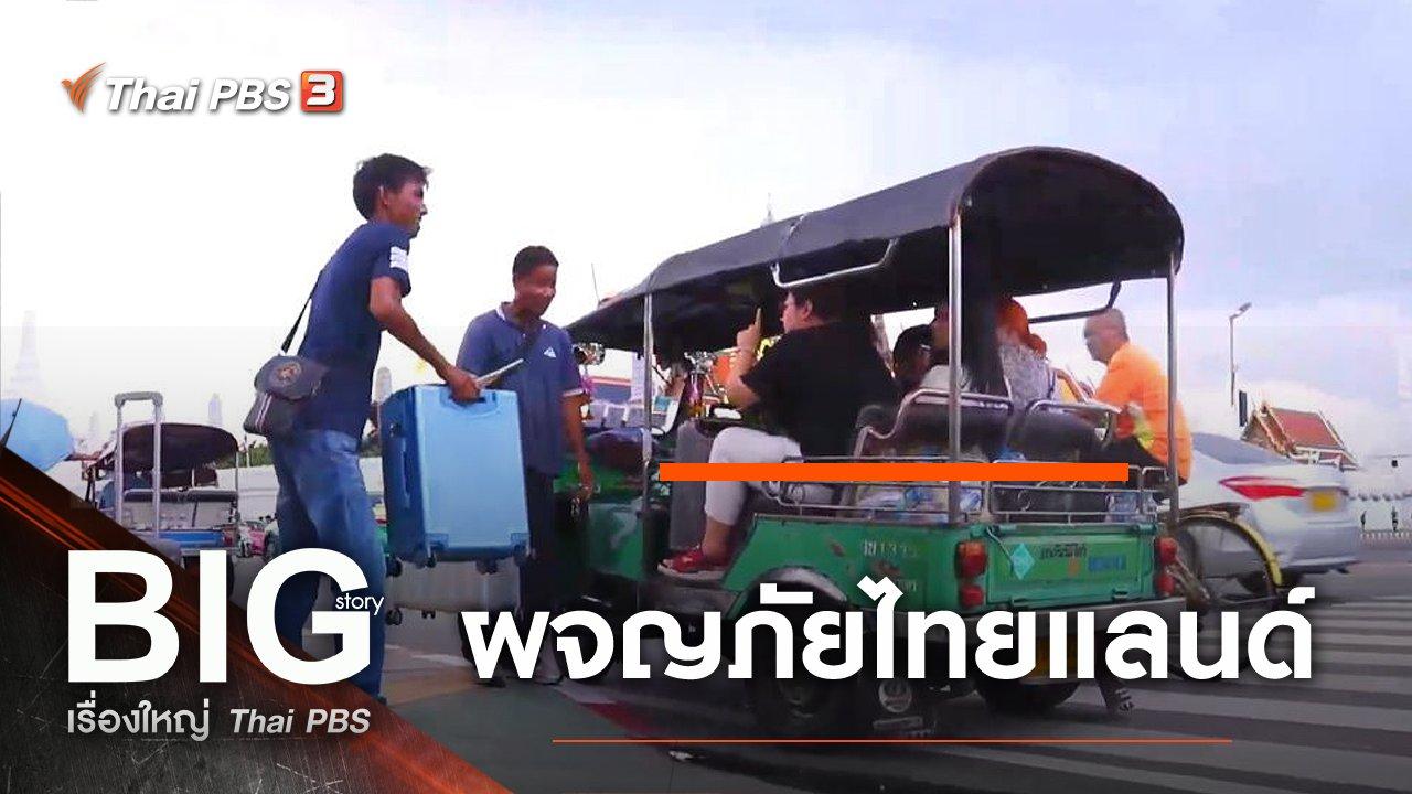 Big Story เรื่องใหญ่ Thai PBS - ผจญภัยไทยแลนด์
