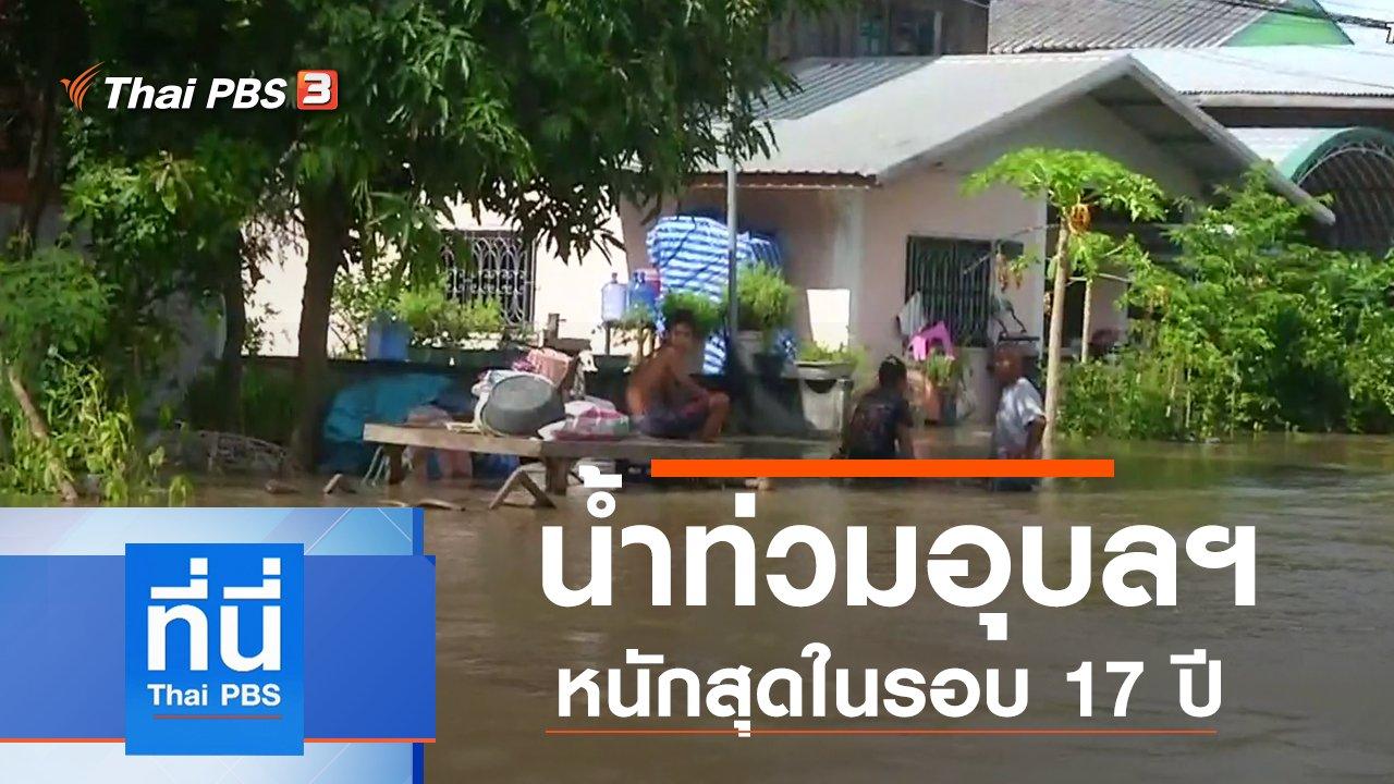 ที่นี่ Thai PBS - ประเด็นข่าว (12 ก.ย. 62)