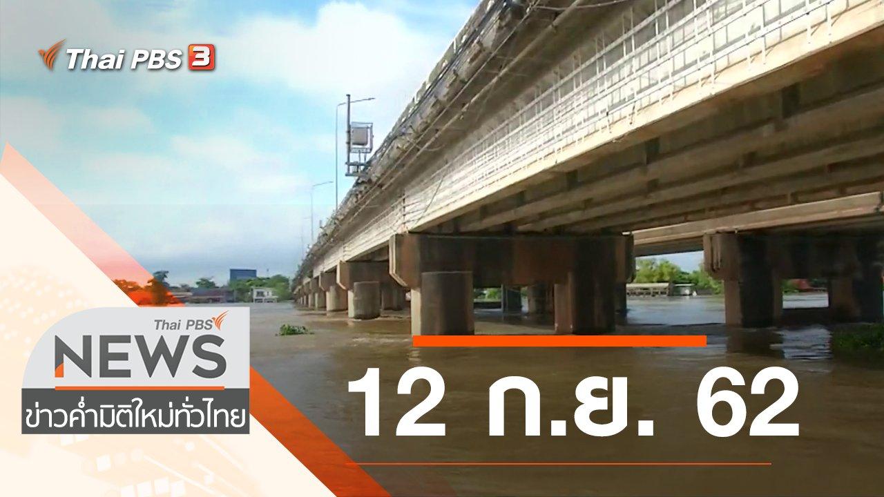 ข่าวค่ำ มิติใหม่ทั่วไทย - ประเด็นข่าว (12 ก.ย. 62)