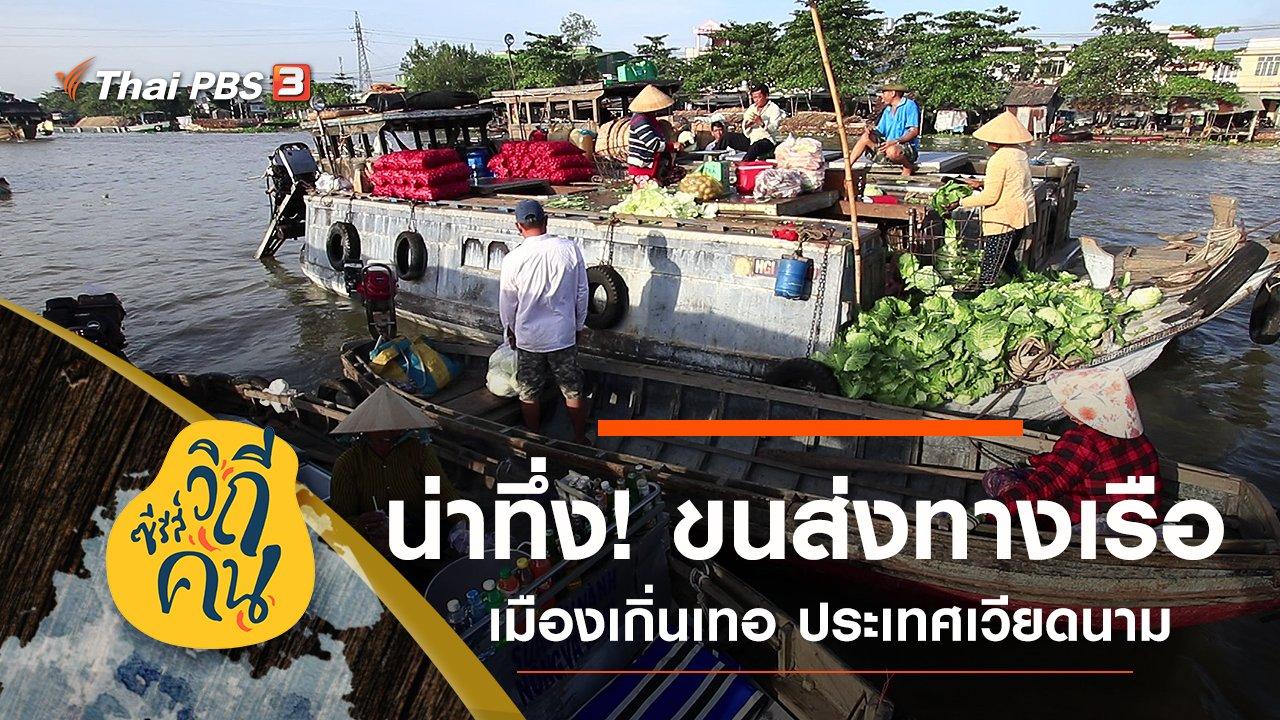 """ซีรีส์วิถีคน - """"ขนส่งทางเรือ"""" เมืองเกิ่นเทอ ประเทศเวียดนาม"""
