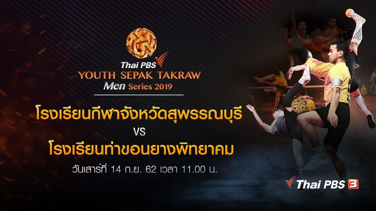 Thai PBS Youth Sepak Takraw Men Series 2019 - โรงเรียนกีฬาจังหวัดสุพรรณบุรี VS โรงเรียนท่าขอนยางพิทยาคม