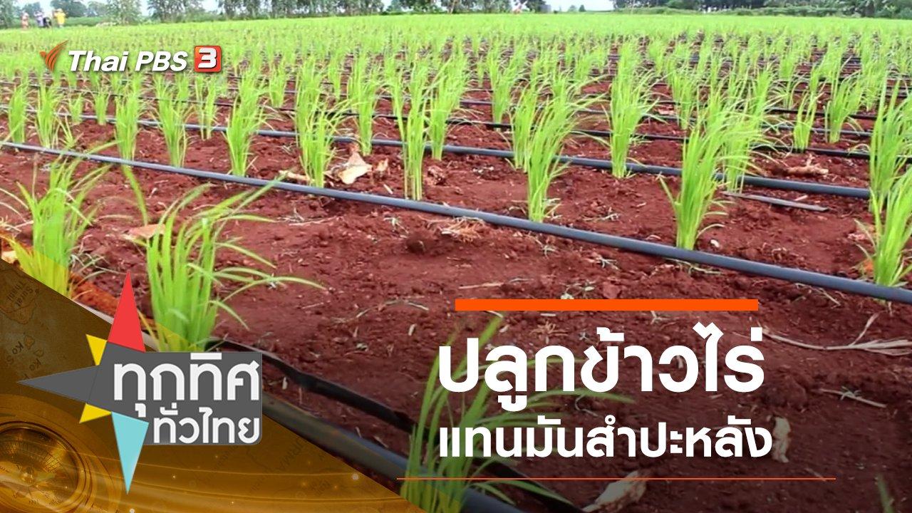 ทุกทิศทั่วไทย - ประเด็นข่าว (13 ก.ย. 62)
