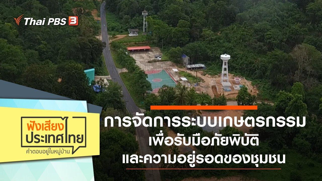 ฟังเสียงประเทศไทย - การจัดการระบบเกษตรกรรม เพื่อรับมือภัยพิบัติและความอยู่รอดของชุมชน