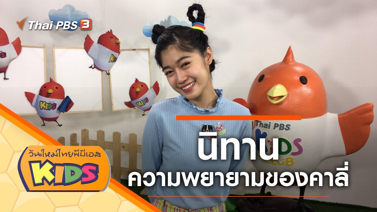 """วันใหม่ไทยพีบีเอสคิดส์ - นิทาน """"ความพยายามของคาลี่"""""""