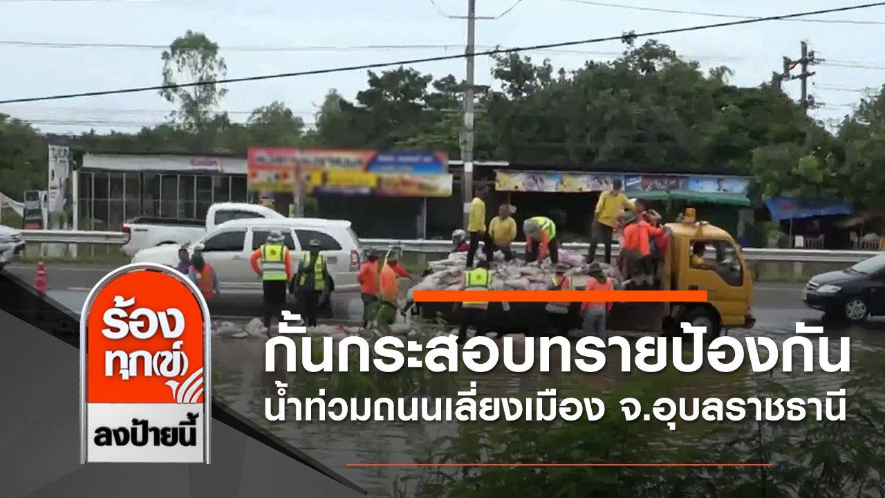 ร้องทุก(ข์) ลงป้ายนี้ - กั้นกระสอบทรายป้องกันน้ำท่วมถนนเลี่ยงเมือง จ.อุบลราชธานี