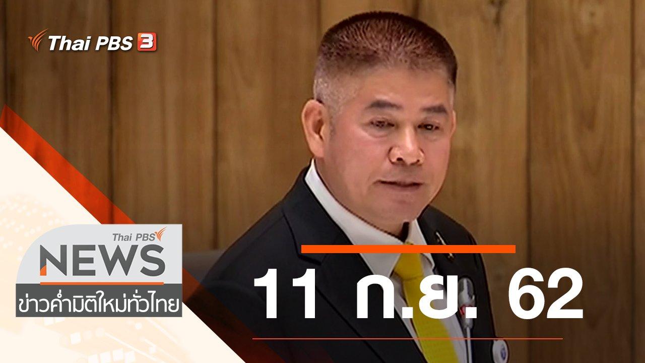 ข่าวค่ำ มิติใหม่ทั่วไทย - ประเด็นข่าว (11 ก.ย. 62)