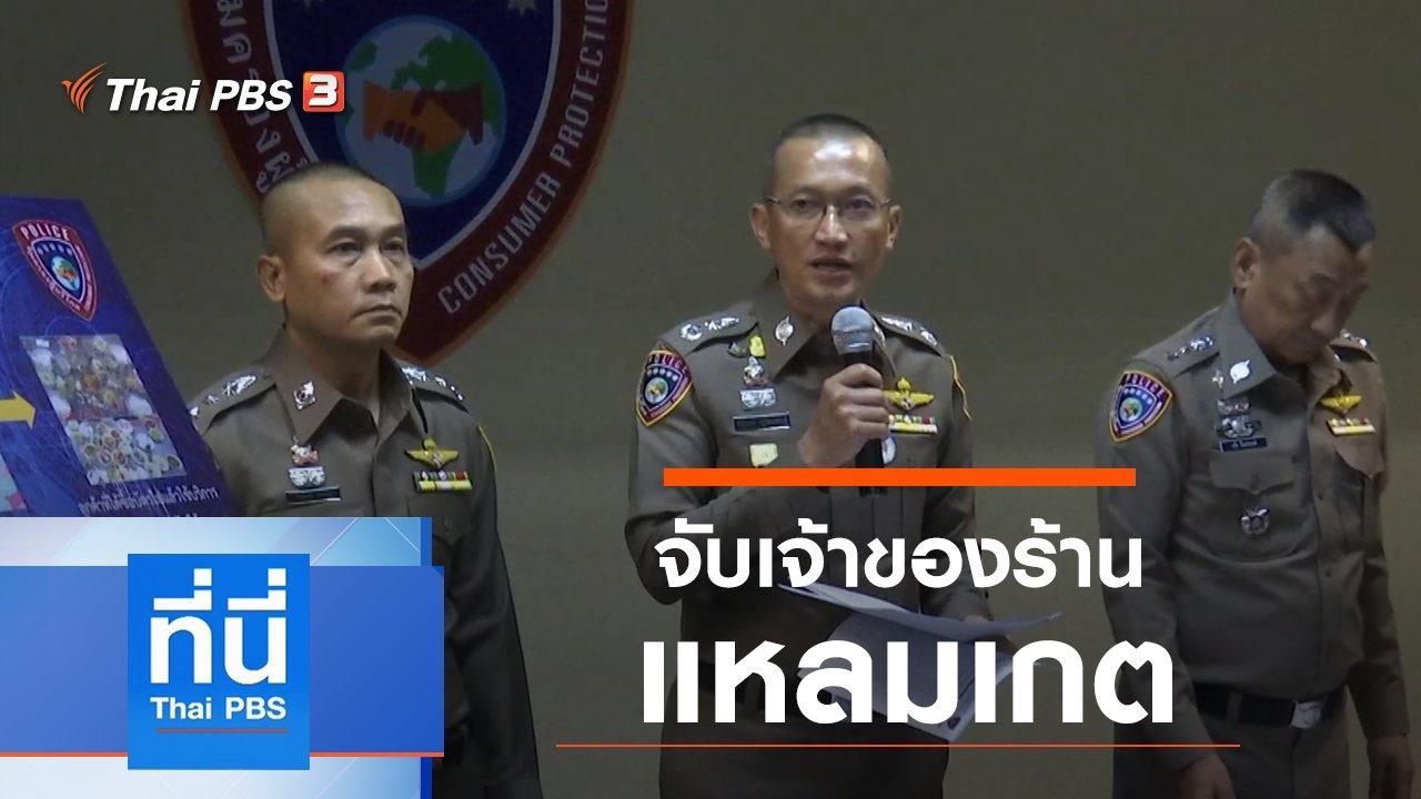 ที่นี่ Thai PBS - ประเด็นข่าว (11 ก.ย. 62)