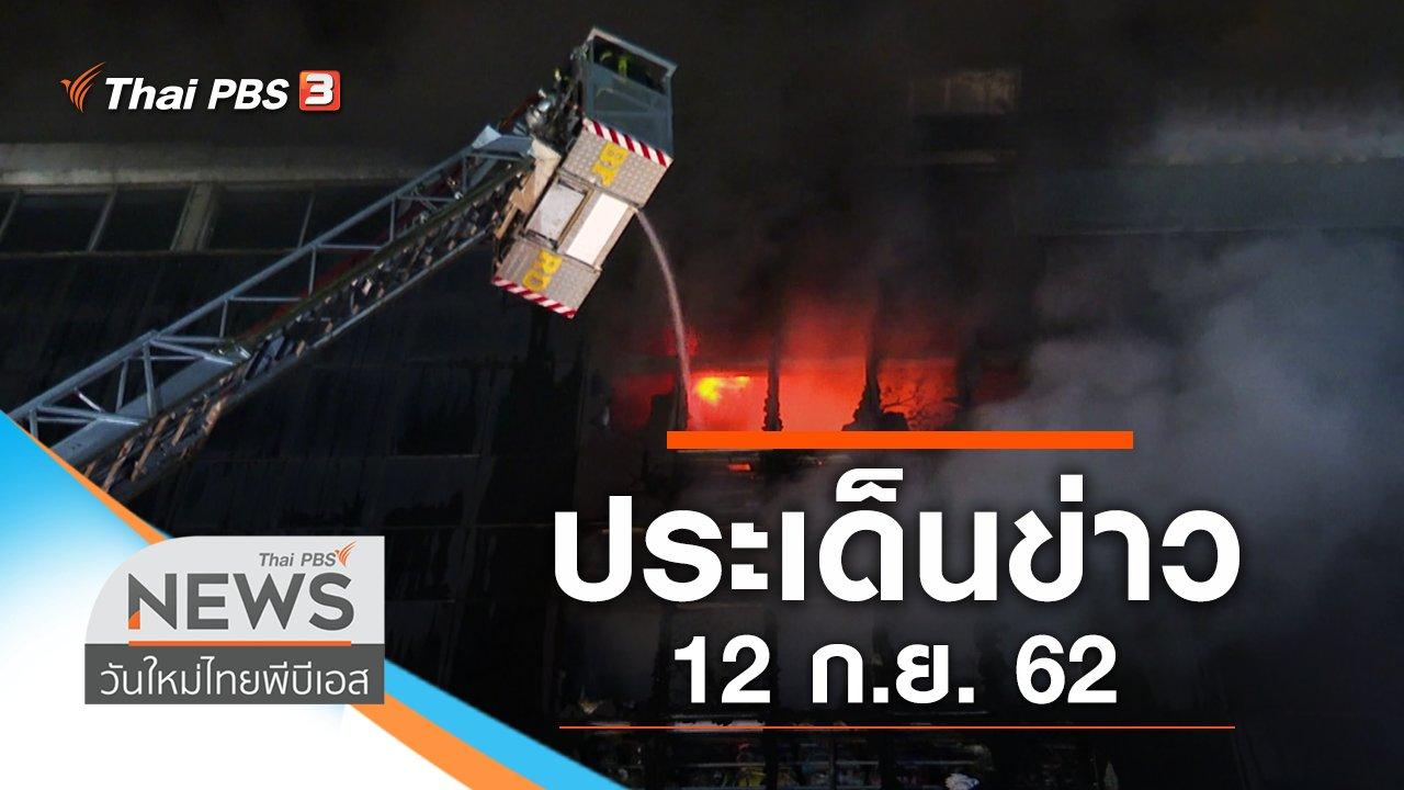 วันใหม่  ไทยพีบีเอส - ประเด็นข่าว (12 ก.ย. 62)