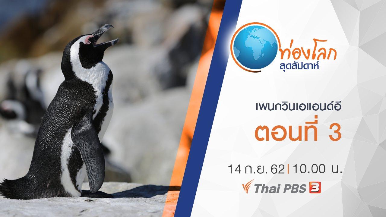 ท่องโลกสุดสัปดาห์ - เพนกวินเอแอนด์อี ตอนที่ 3