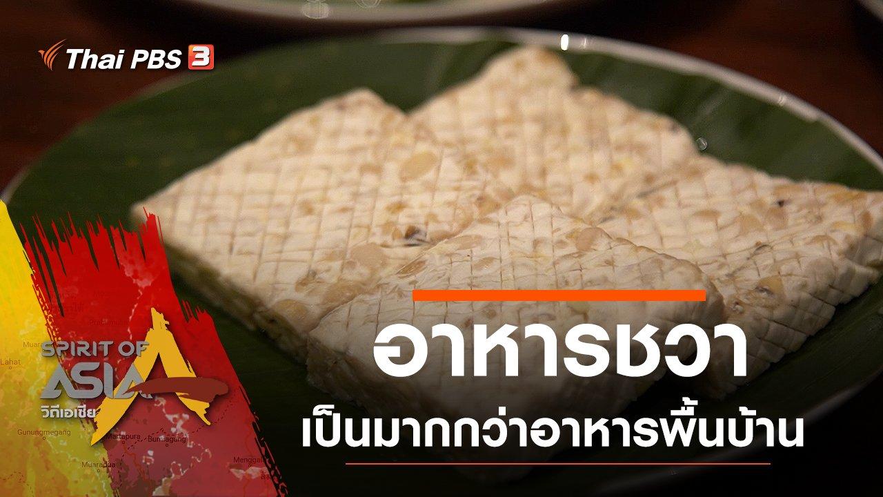 Spirit of Asia - เปิดตำรับอาหารพื้นบ้านชาวชวา
