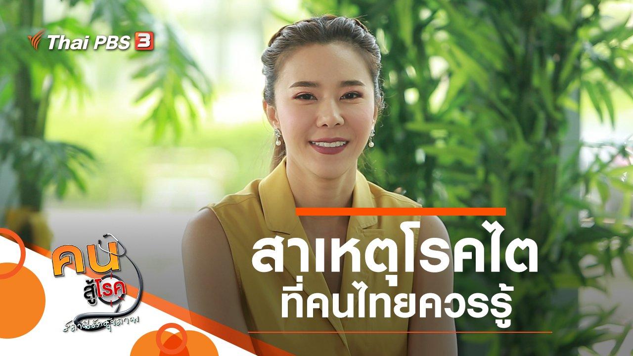 คนสู้โรค - สาเหตุโรคไต ที่คนไทยควรรู้, ป้องกัน แก้ไขภาวะต่อมหมวกไตล้า