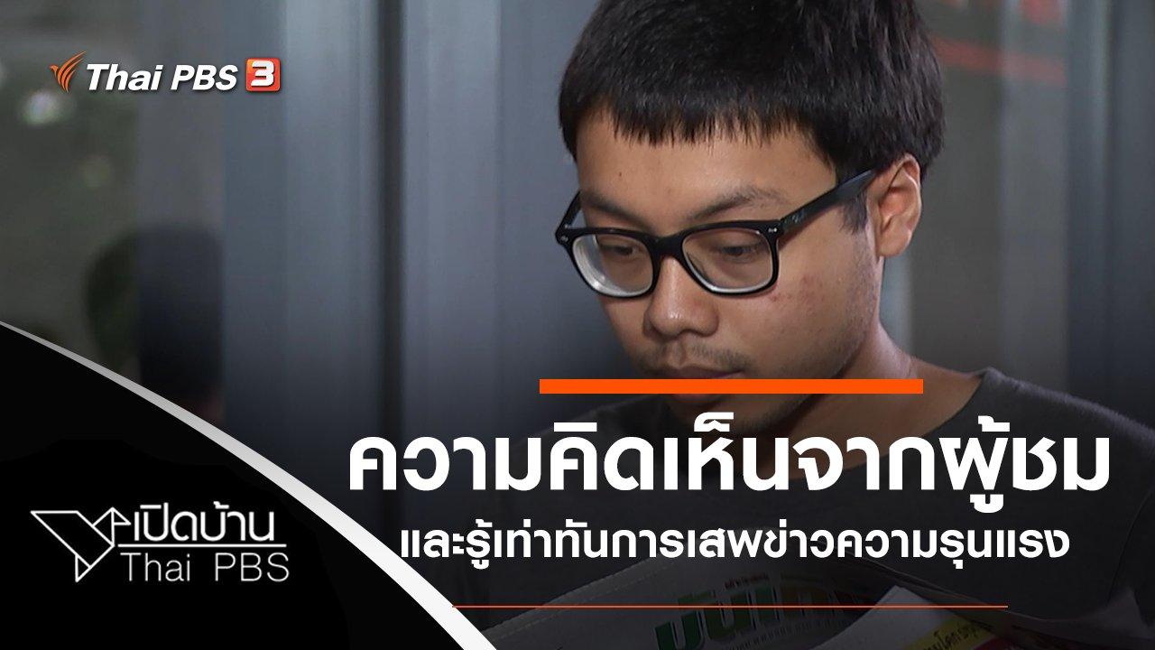 เปิดบ้าน Thai PBS - ความคิดเห็นจากผู้ชม และรู้เท่าทันการเสพข่าวความรุนแรง