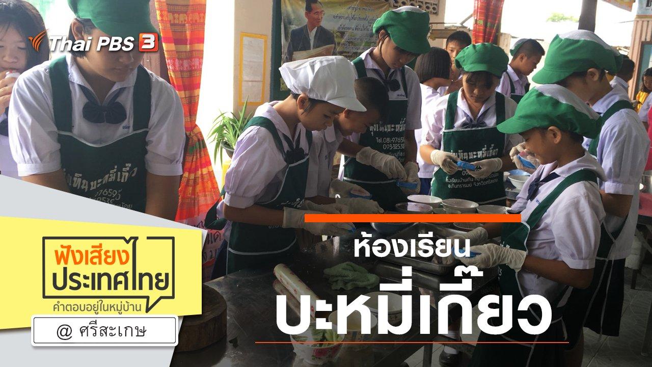 ฟังเสียงประเทศไทย - Online first Ep.78 ห้องเรียนบะหมี่เกี๊ยว