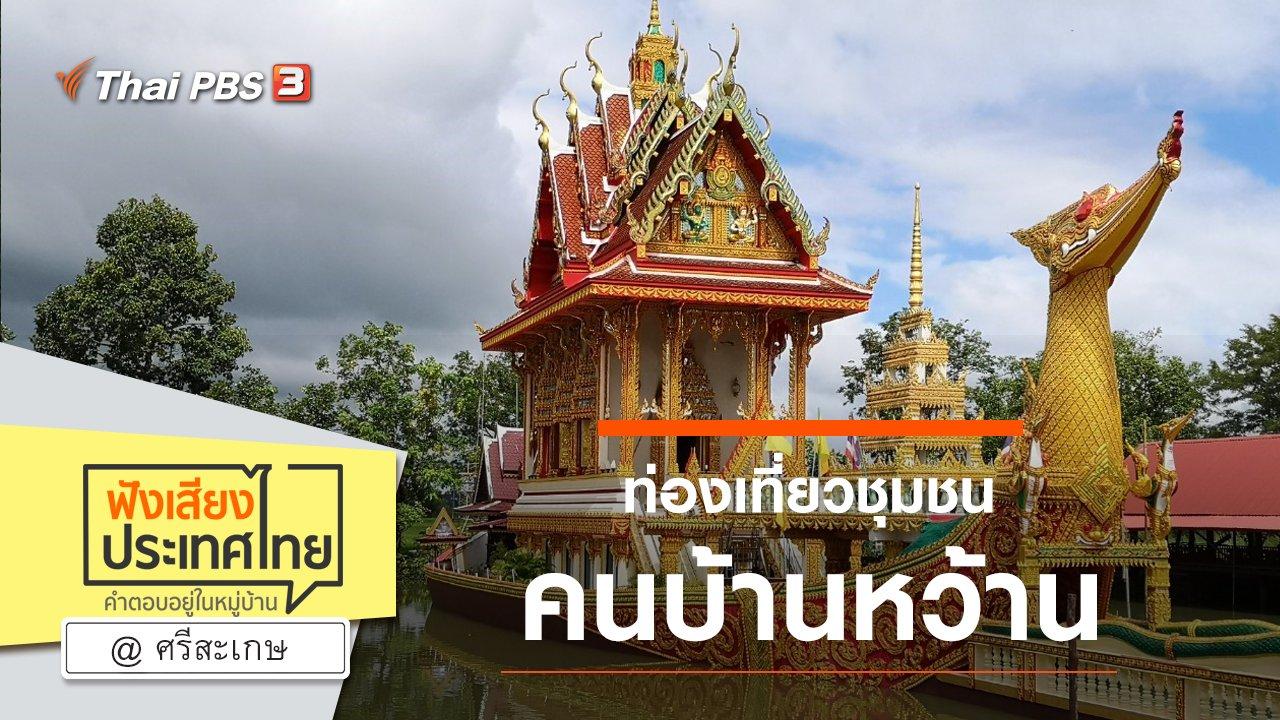 ฟังเสียงประเทศไทย - Online first Ep.78 ท่องเที่ยวชุมชน คนบ้านหว้าน
