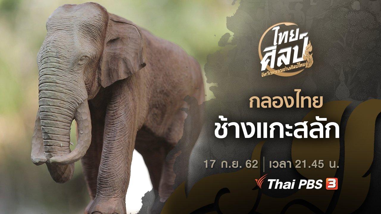 ไทยศิลป์ - กลองไทย (ฉบับย่อ), ช้างแกะสลัก (ฉบับเต็ม)