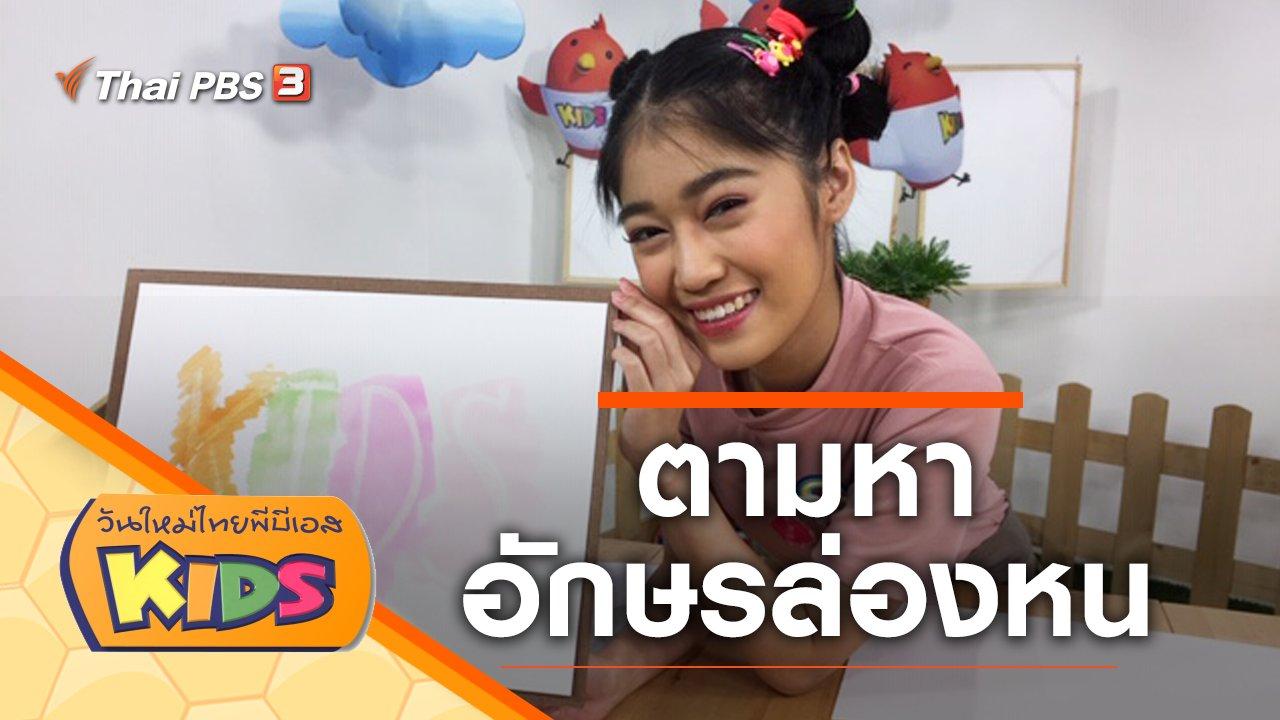วันใหม่ไทยพีบีเอสคิดส์ - ตามหาอักษรล่องหน