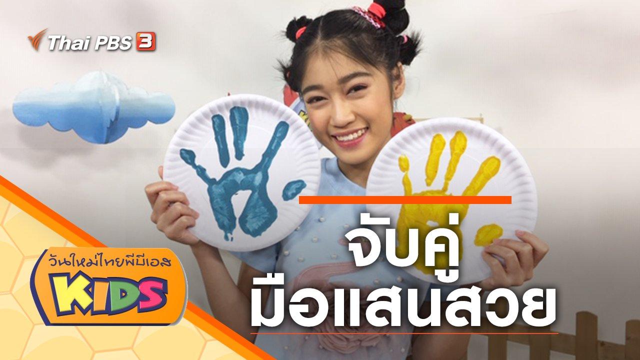 วันใหม่ไทยพีบีเอสคิดส์ - จับคู่มือแสนสวย