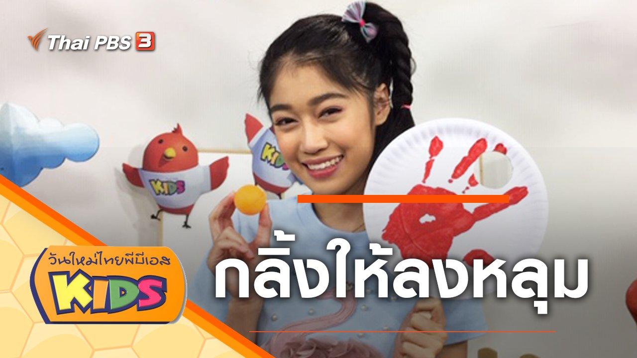 วันใหม่ไทยพีบีเอสคิดส์ - กลิ้งให้ลงหลุม