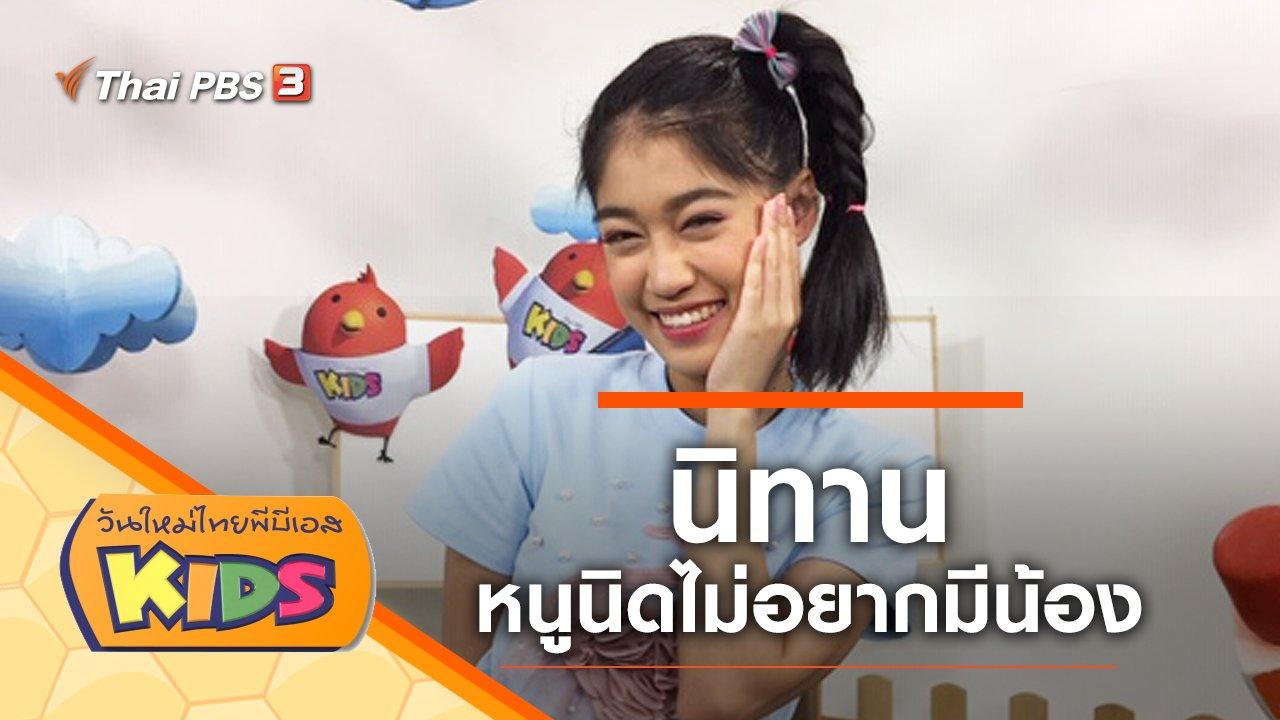 """วันใหม่ไทยพีบีเอสคิดส์ - นิทาน """"หนูนิดไม่อยากมีน้อง"""""""