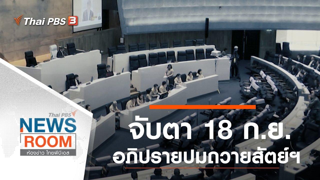 ห้องข่าว ไทยพีบีเอส NEWSROOM - ประเด็นข่าว (15 ก.ย. 62)