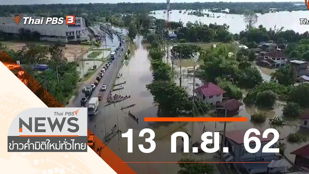 ข่าวค่ำ มิติใหม่ทั่วไทย - ประเด็นข่าว (13 ก.ย. 62)