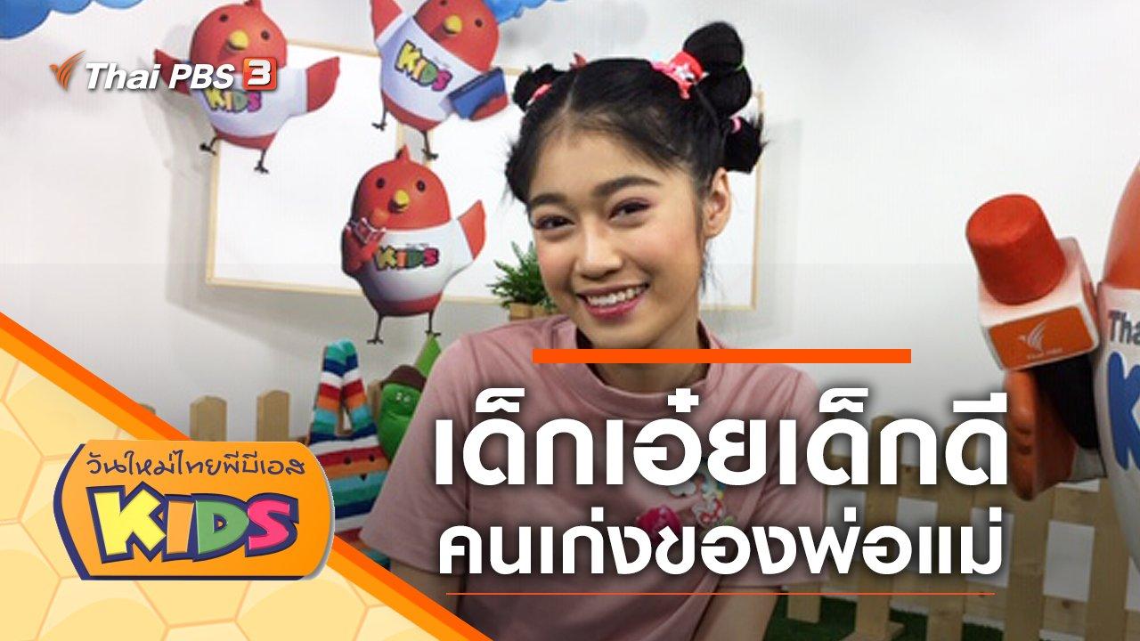 วันใหม่ไทยพีบีเอสคิดส์ - เด็กดี เด็กเก่ง