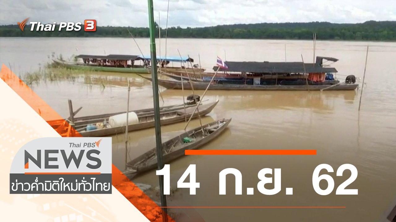 ข่าวค่ำ มิติใหม่ทั่วไทย - ประเด็นข่าว (14 ก.ย. 62)