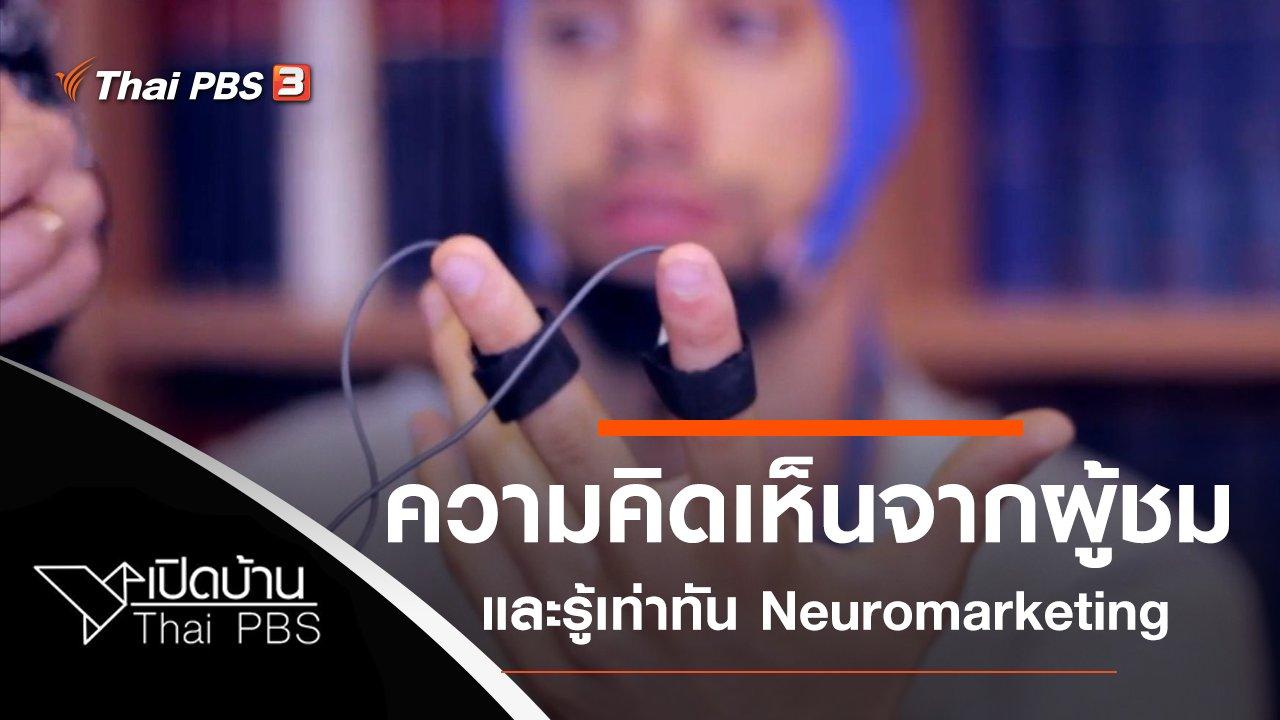 เปิดบ้าน Thai PBS - ความคิดเห็นจากผู้ชม และรู้เท่าทัน Neuromarketing